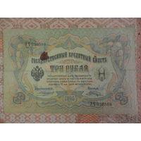Банкнота Россия 3 рубля образца 1905г., Коншин - Шагин. 1