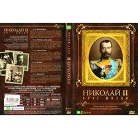 Николай II. Круг жизни (документальный фильм - 130 мин)