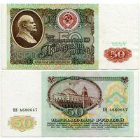 СССР. 50 рублей (образца 1991 года, P241) [серия ВИ]
