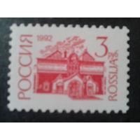 Россия 1992 стандарт 3 руб