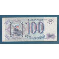 100 рублей 1993 Россия
