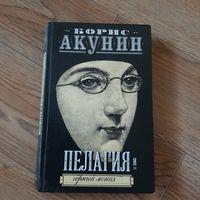 Пелагия Борис Акунин