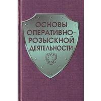 Основы оперативно-розыскной деятельности.