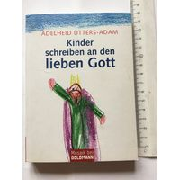 Книга на немецком языке Дети пишут Kinder schreiben an den lieben Gott 125 стр