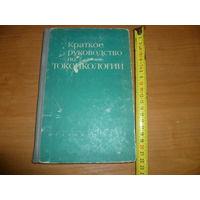 Краткое руководство по токсикологии 1966 год