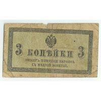 Россия 3 копейки 1915 год.  - Брак -