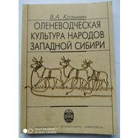 Оленеводческая культура народов Западной Сибири. В. A. Козьмин.