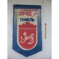 Вымпел. Студенческий отряд г. Гомель им. А.Исаченко