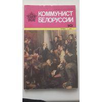 Журнал Коммунист Белоруссии - октябрь 1988 года #10
