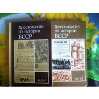 Хрестоматия по истории БССР.  В 2-х частях.