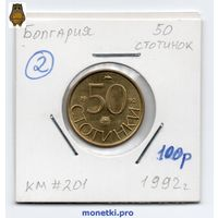 50 стотинок Болгария 1992 года (#2)
