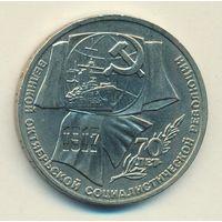 1 рубль 1987 год 70 лет Октябрьской революции _XF+/aUNC