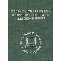 Словарь- справочник пользователя IBM PC для школьников