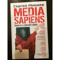 С.Минаев. MEDIA SAPIENS. Повесть о третьем сроке.