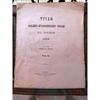 Труды восьмого археологического съезда том третий 1897г.