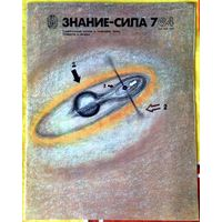 "Журнал ""Знание-Сила"", 1984, #7"