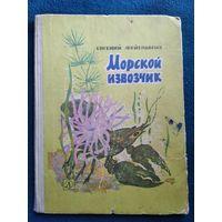 Евгений Фейерабенд Морской извозчик // Иллюстратор: В. Валетов 1966 год