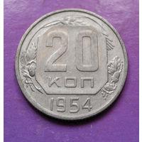 20 копеек 1954 года СССР #03