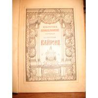 Библиотека великих писателей Байрон том 2 1905 год.