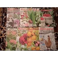 """Журнал """"Хозяин"""", 10 номеров за 2011 год"""