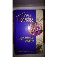 ВКУС ЛЕДЯНОГО ПОЦЕЛУЯ. Татьяна Полякова.  Книга-подарок покупателю моих любых 5-ти лотов