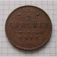 Пол-копейки НII 1911г.