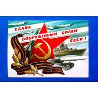 С. Горлищев. Слава Вооруженным Силам СССР! 1984 г. Чистая.