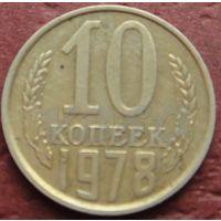 4219:  10 копеек 1978 СССР
