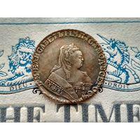 Монета РИ, 1 рубль 1753.