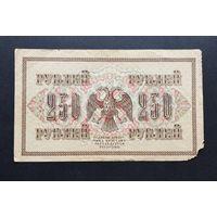 250 рублей 1917 год с рубля из коллекции