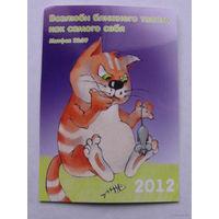 Карманный календарик 2012г  юмор. Кот и мышь