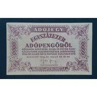 Венгрия 100 000 адопенго 1946г_тип2_с ВЗ
