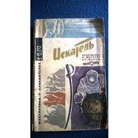 """""""Искатель"""" 1968 - 5 приложение к журналу """"Вокруг света"""". Фантастика. Приключения"""