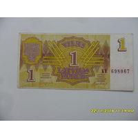 1 рубль Латвия 1992 года