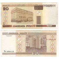 W: Беларусь 20 рублей 2000 / Чв 5860119