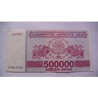 Грузия 500000 лари 1994г.  распродажа