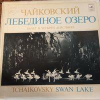 """Пластинки """" Лебединое озеро"""" балет в четырех действиях . С рубля"""