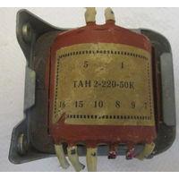 Трансформатор ТАН 2-220-50К