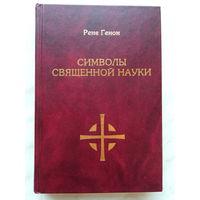 Рене Генон - Символы священной науки