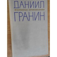 Гранин Д. Избранные произведения в 2-х томах