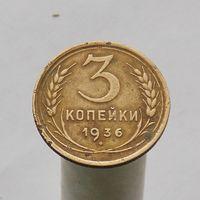 3 коп 1936