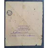 Воинское письмо-треугольник. 09.12.1943