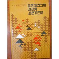 Вяжем для детей (книга по вязанию)