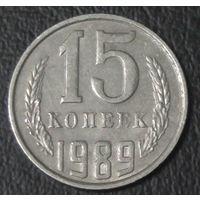 СССР 15 копеек 1989