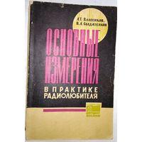 Книга Основные измерения в практике радиолюбителя.
