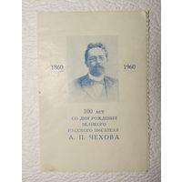 Приглашение Гомельского ОК и ГК КПБ на вечер,посвящённый 100-летию со дня рождения А.П.Чехова,1960 год