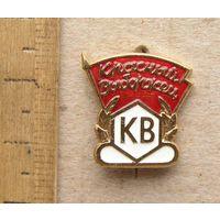 Значок завод КВ Красный Выборжец