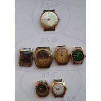 Часы луч костюмные AU 20 , часы луч и заря AU 10  и часы луч и слава AU 5