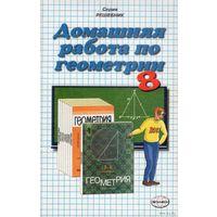 Домашняя работа по геометрии. 8 класс