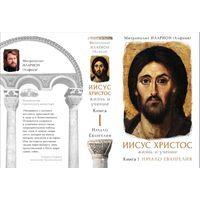 Иисус Христос. Жизнь и учение. Кн.I. Начало Евангелия